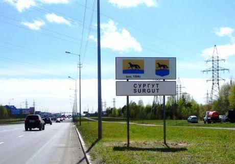 В Сургуте может появиться альтернативный въезд в город — дорога от поселка Белый Яр до Югорского тракта