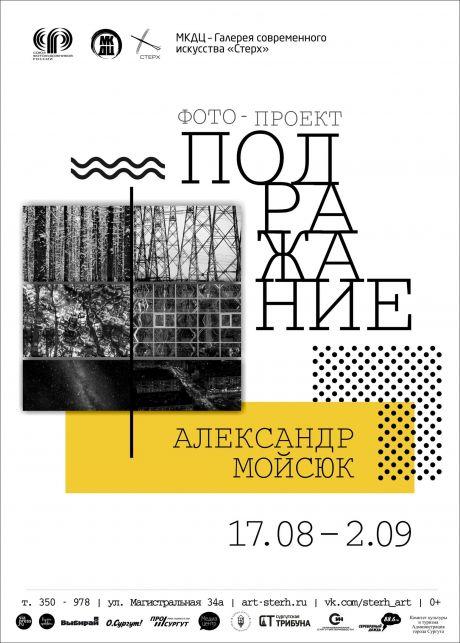 «Подражание» в галерее «Стерх»: что сургутяне увидят на выставке фотохудожника Александра Мойсюка