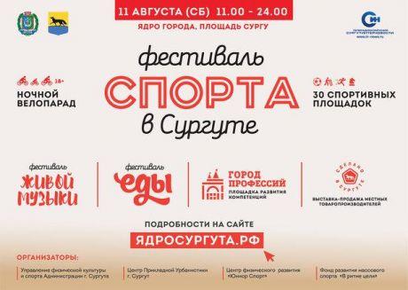 День физкультурника в Сургуте отметят Фестивалем спорта