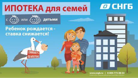 Сургутнефтегазбанк продолжает выдавать льготную ипотеку от 6% годовых
