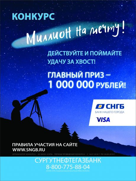 Сургутнефтегазбанк и компания Visa объявляют о начале конкурса «Миллион на мечту!» с главным призом 1 миллион рублей