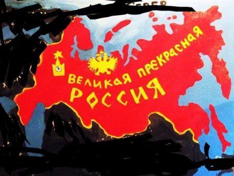 «Она давно черт знает где»: художник Вася Ложкин рассказал о судьбе «Великой прекрасной России», накануне переставшей быть экстремистской