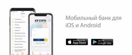 Обменивайте валюту в приложении «СНГБ Онлайн» одним кликом!