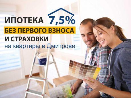 СНГБ предлагает принять участие в акции и купить квартиру в Московской области под 7,5% годовых