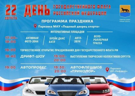 В Сургуте 22 августа на площади перед Ледовым дворцом состоится празднование Дня флага России