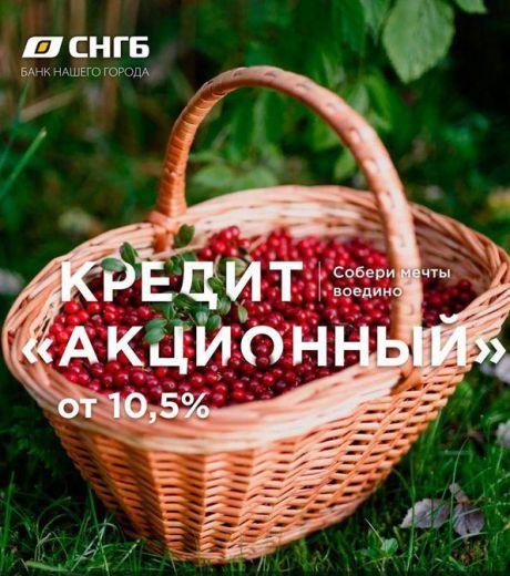 Праздничное предложение по кредиту «Акционный»: скидка в подарок!
