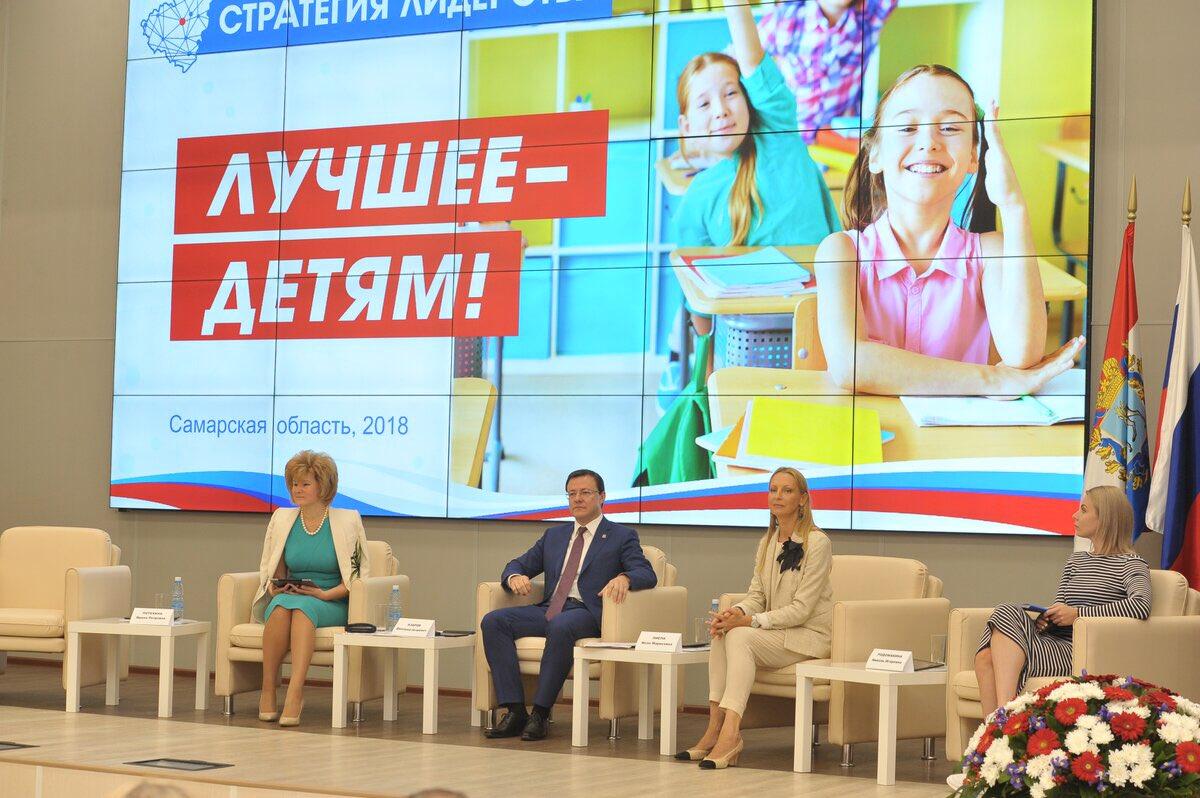 В Самарской области обсудили будущее дошкольного образования и сохранения здоровья детей