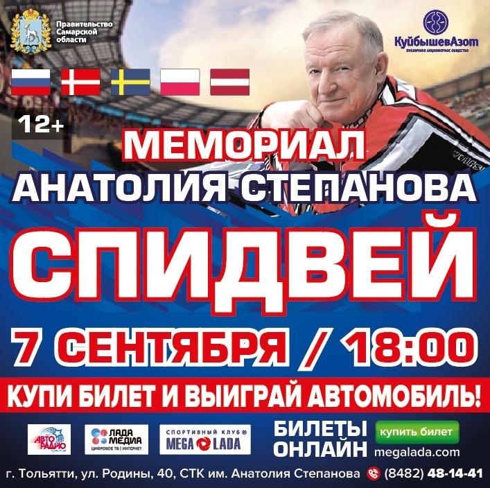 Тольяттинцев приглашают на юбилейный Мемориал Анатолия Степанова