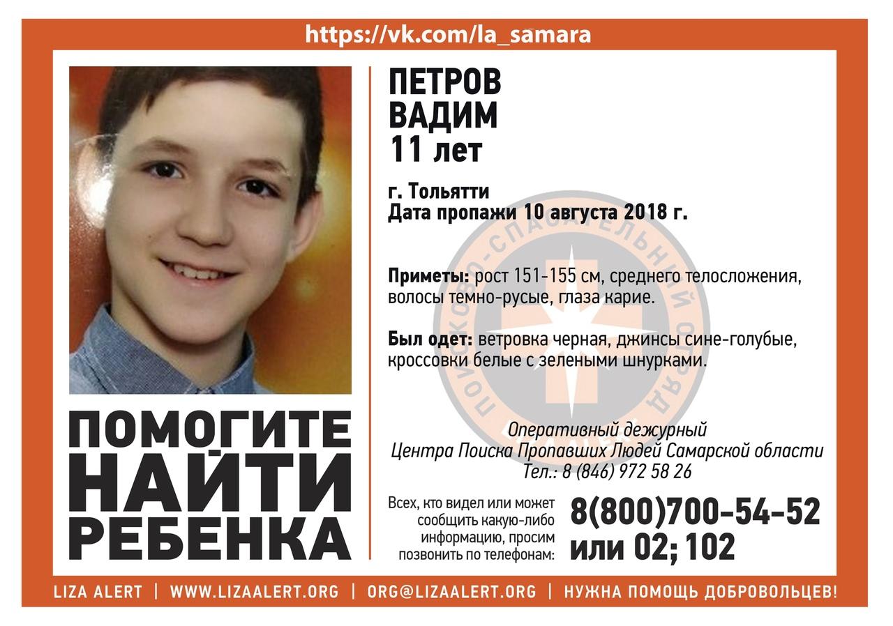В Тольятти ищут 11-летнего мальчика