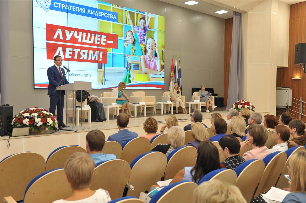 В Самарской области прошла стратегическая сессия «Лучшее детям»
