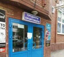 Деятельность тольяттинского ТЦ «Южный» приостановлена