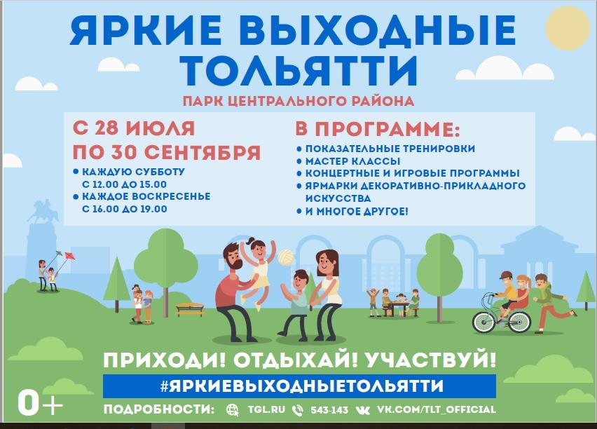 Стало известно, как горожане проведут «Яркие выходные Тольятти»