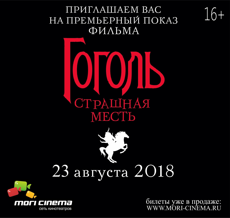 Mori Cinema покажет фильм «Гоголь. Страшная месть» на неделю раньше общероссийского старта