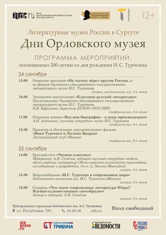 В Сургуте отметят 200-летие со дня рождения писателя Тургенева