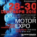 Тольяттинцев приглашают на автосалон «MOTOREXPO 2018»