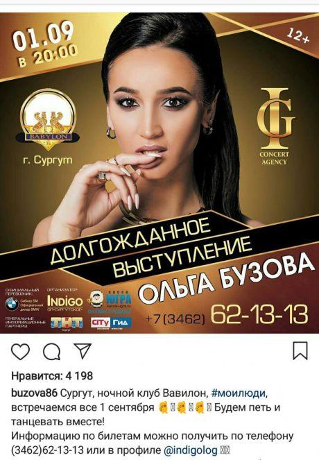 Бузова не стала отменять концерт в Сургуте из-за годовщины теракта в Беслане//ВИДЕО