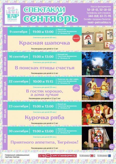 В Сургуте стартует театральный сезон // АФИША