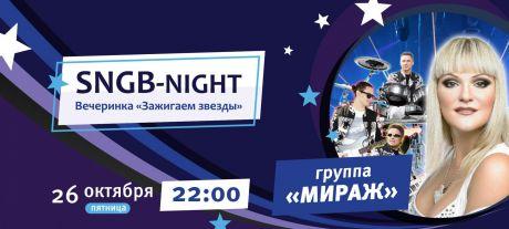 SNGB-Night 2018 - событие года, которого вы ждали, совсем скоро в Сургуте