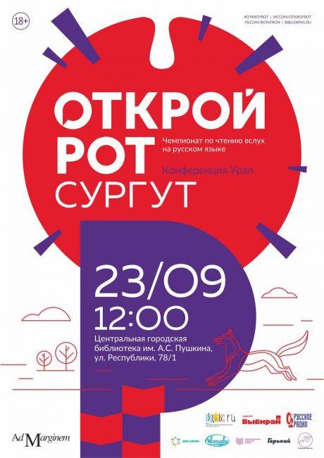 В Центральной городской библиотеке сургутянам предлагают