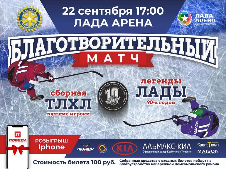 Легенды тольяттинского хоккея сыграют в благотворительном матче