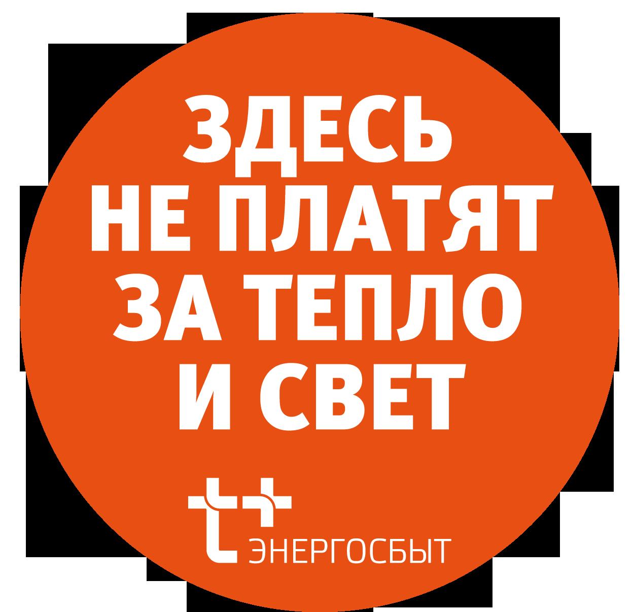 На почтовых ящиках тольяттинцев появились наклейки «Здесь живет должник»