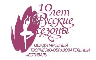 В Тольятти пройдет юбилейный фестиваль «Русские сезоны»