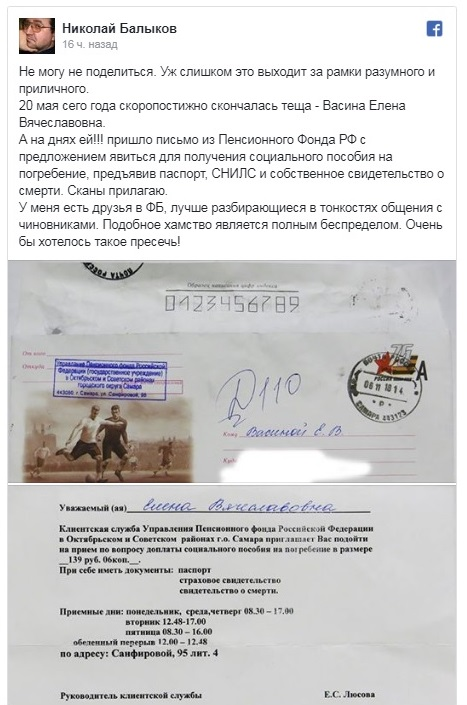 В Самарской области ПФР позвал умершую пенсионерку за пособием на свои похороны