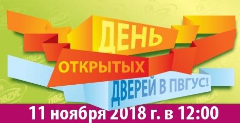 День открытых дверей в ПВГУС