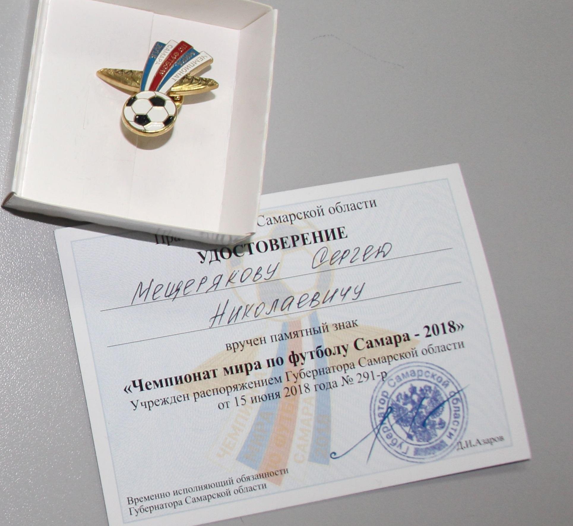 В РКС-Тольятти вручили памятные знаки «За участие в проведении чемпионата мира по футболу 2018 года»