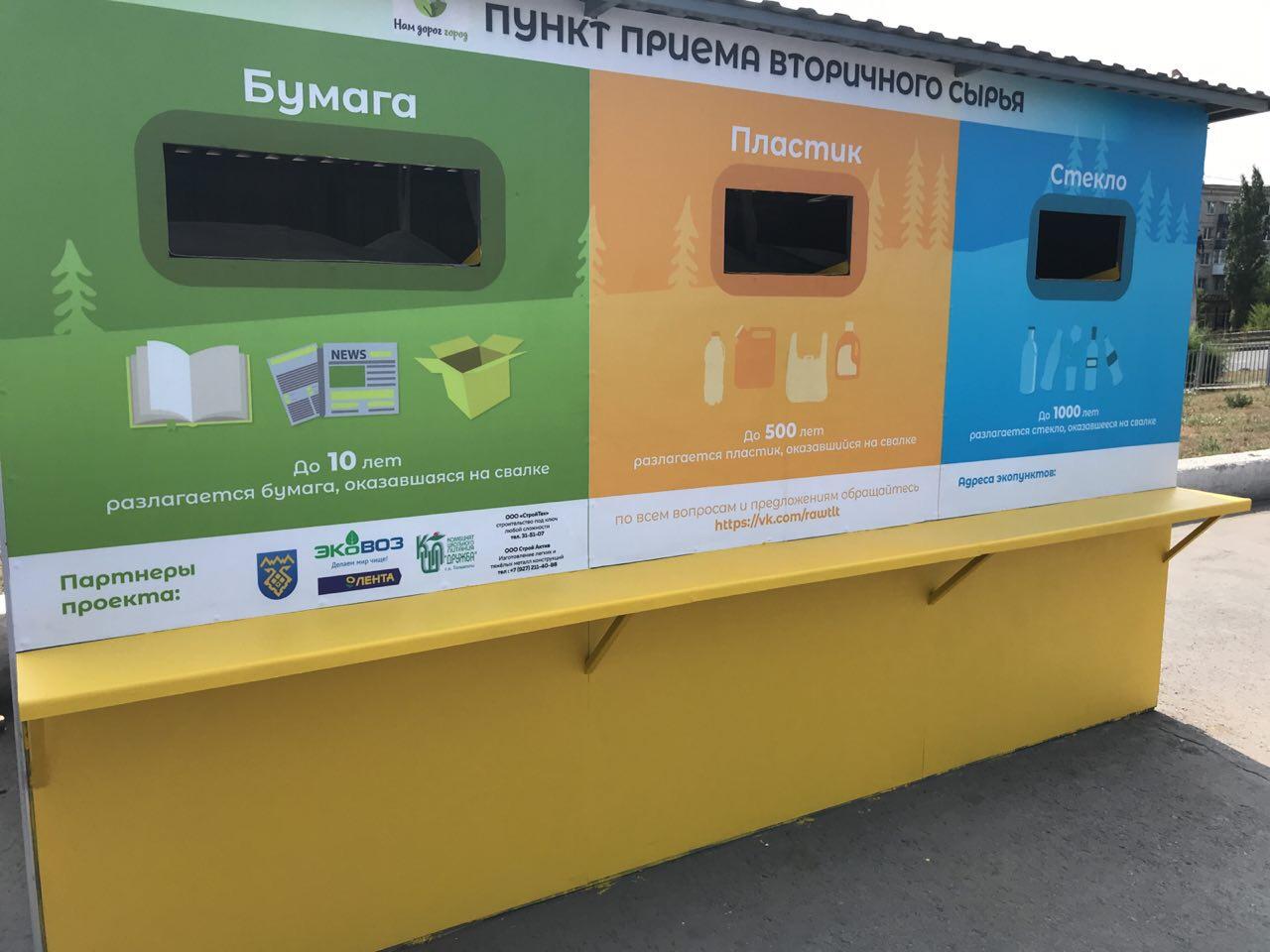 Тольяттинцев приучают к раздельному сбору отходов