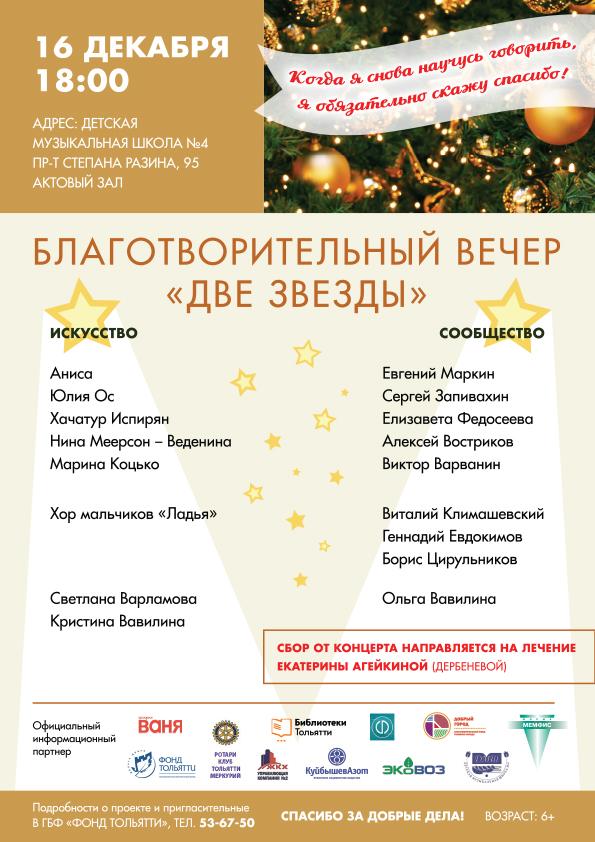 В Тольятти пройдет благотворительный вечер в помощь Екатерине Дербеневой