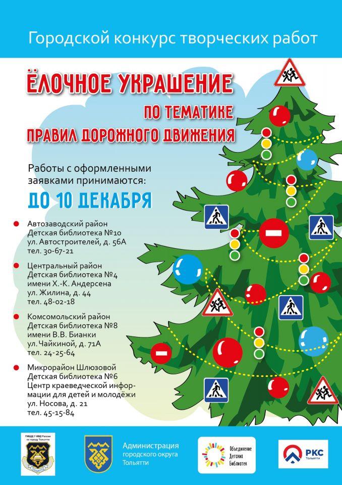 «Волжские коммунальные системы»: Маленькие тольяттинцы получат призы за лучшие елочные игрушки