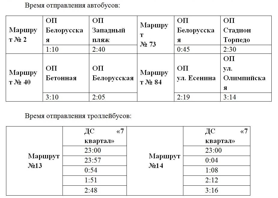 Опубликовано новогоднее расписание городского транспорта