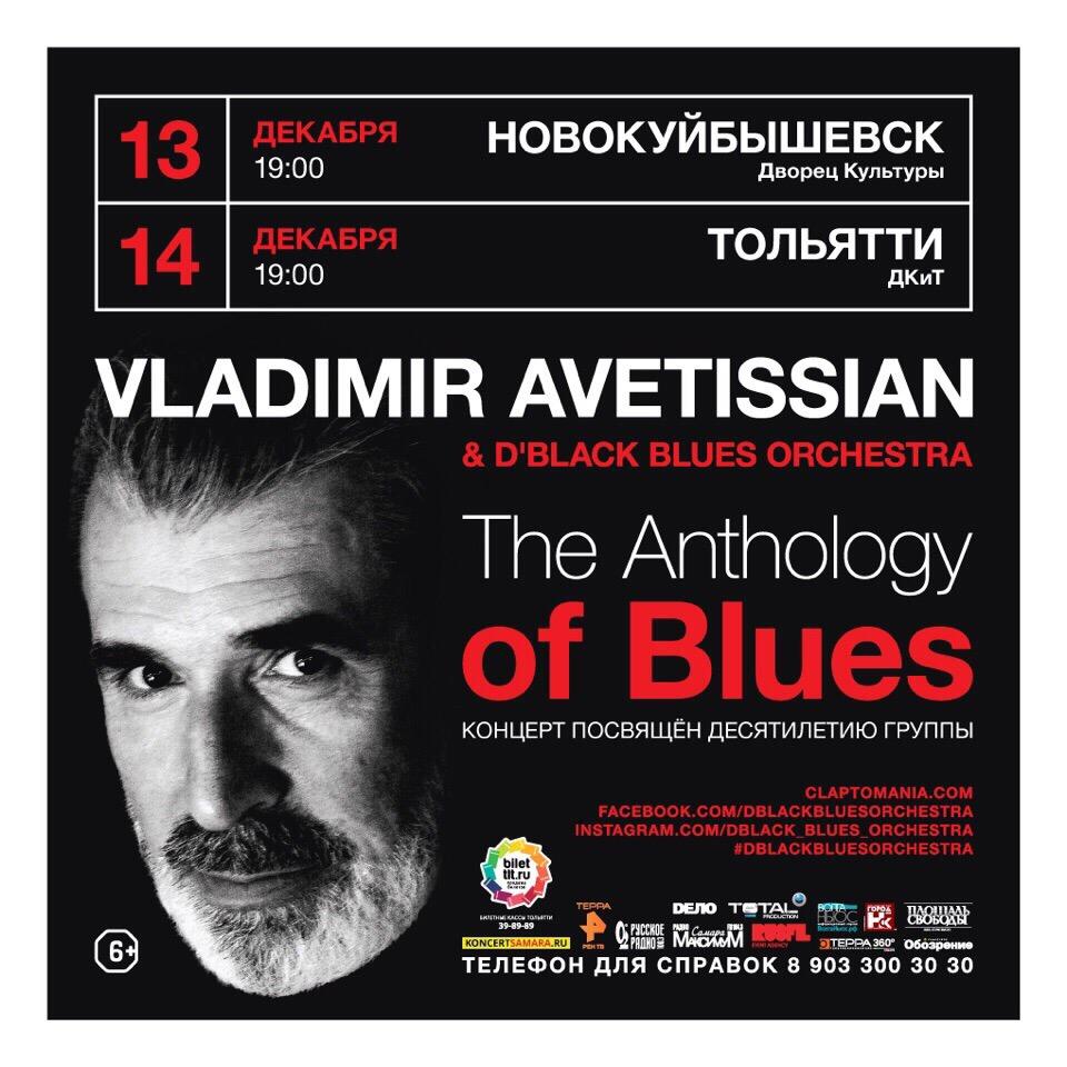 Владимир Аветисян и D'Black Blues Orchestra сыграют в Тольятти