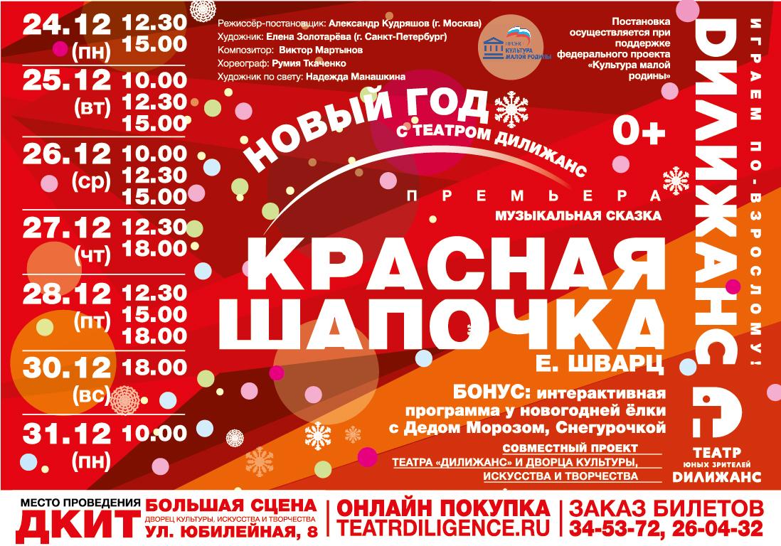 «Дилижанс» покажет тольяттинцам премьерный спектакль «Красная Шапочка»