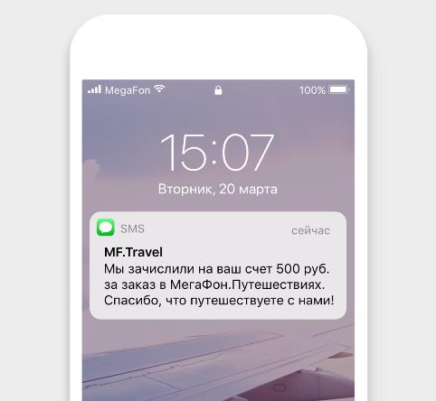 Сервис «МегаФон Путешествия» повышает кэшбэк и позволяет заказывать билеты на поезда и автобусы