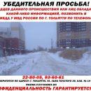 В Тольятти во дворе дома школьника сбил автомобиль. Водитель в розыске