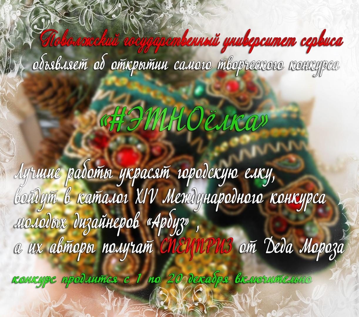 В Тольятти пройдет самый творческий конкурс «#ЭТНОёлка»
