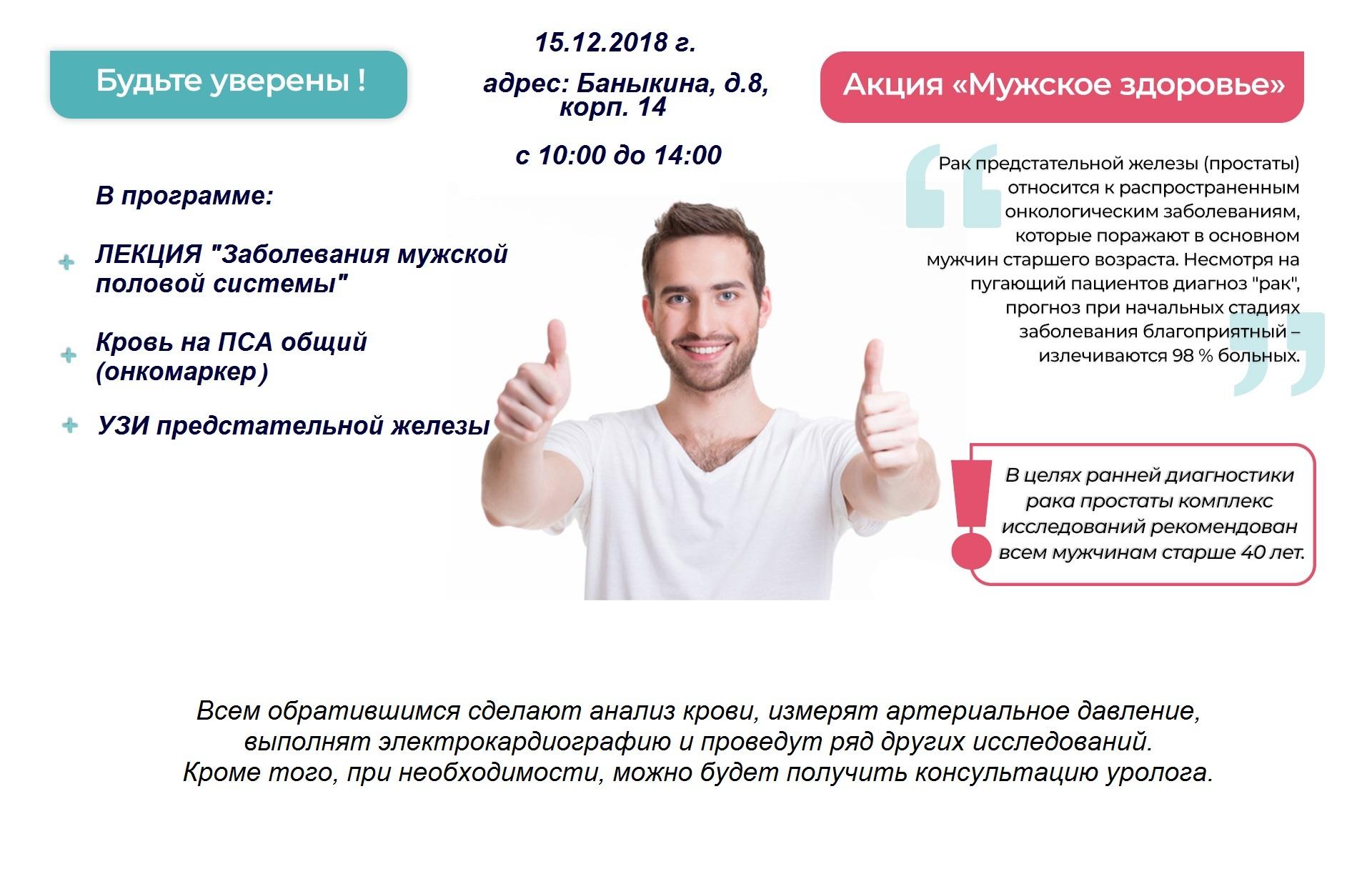 Завтра в Тольятти мужчин приглашают проверить свое здоровье