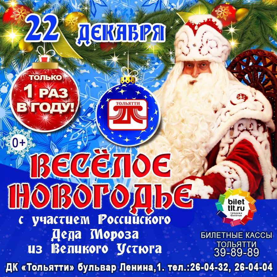 Праздник начинается: В субботу в Тольятти приедет Всероссийский Дед Мороз