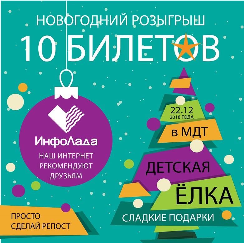 Тольяттинцы могут получить новогодний подарок от «ИнфоЛады»!