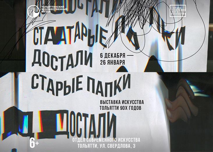 «Достали старые папки»: В городе вспомнят искусство Тольятти 90-х