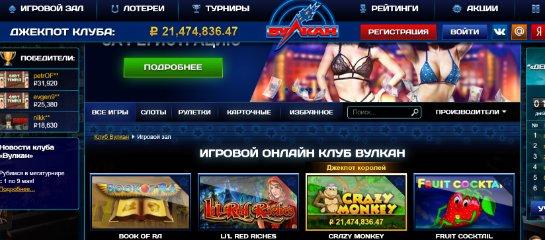 Слоты от казино Вулкан для азартных игроков