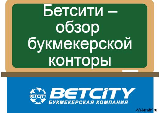 Приложение BETCITY: зарабатывай на спорте!