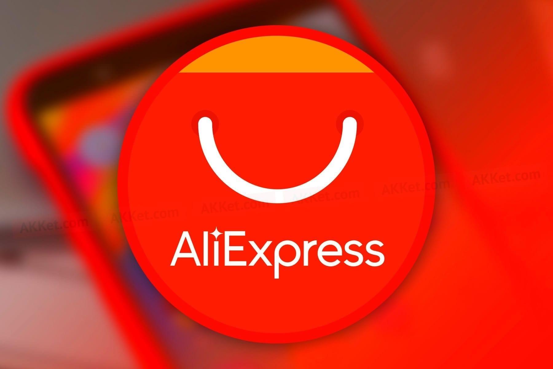 Как еще больше экономить на покупках с Алиэкспресс?